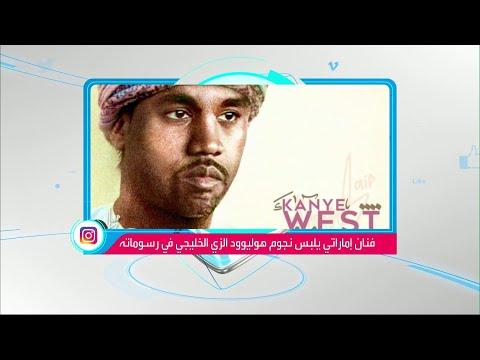 تفاعلكم | إماراتي يلبس مشاهير هوليوود الزي الخليجي التقليدي  - نشر قبل 10 ساعة