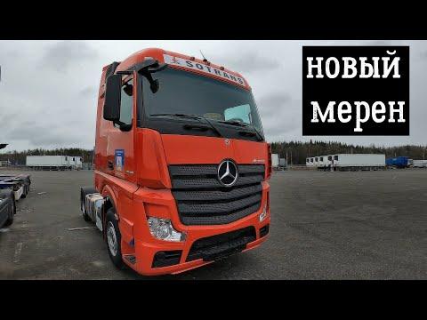 Mercedes-Benz Actros   Получил новую тачку