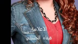 الاعلاميات العراقيات Iraqi presenters
