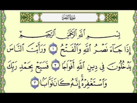 Surah Nasr Images - Reverse Search