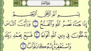 surah nasr recitation by imam sudais