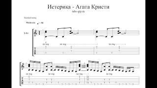 Агата Кристи - Истерика - ноты для гитары табы аранжировка