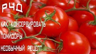Как консервировать помидоры необычный рецепт