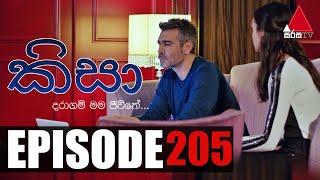 Kisa (කිසා)   Episode 205   04th June 2021   Sirasa TV Thumbnail