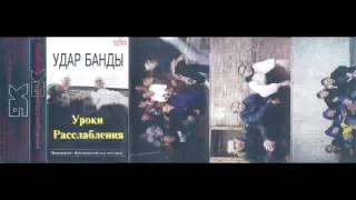 Удар Банды - Уроки Расслабления (1997)