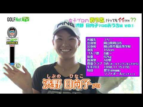 【全英女子オープン優勝記念】渋野日向子プロのおうち訪問【第1話ちょい見せ#1】