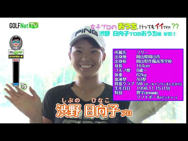 【全英女子オープン優勝記念】渋野日向子プロのおうち訪問【第1話ちょい見せ】