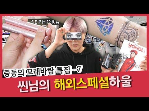 (ENG) 세포라, 부츠, 미보성 | 두바이 & 광저우 하울! [중동의 모래바람 특집] SSIN 씬기록 - Sephora & Boots & Guangzhou HAUL