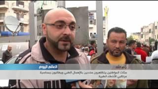مئات المواطنين يتظاهرون منددين بالإهمال الطبي ويطالبون بمحاسبة  مرتكبي الأخطاء الطبية