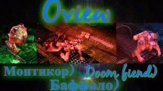 Oview-Монтикор)Баффало)Doom fiend)