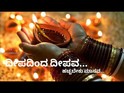 Deepavali kannada song ‖ deepadinda deepava Kannada song.. ‖ WhatsApp status video song
