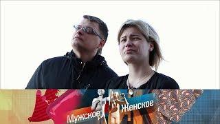 Мужское / Женское - Чужой брат.  Выпуск от 20.08.2018