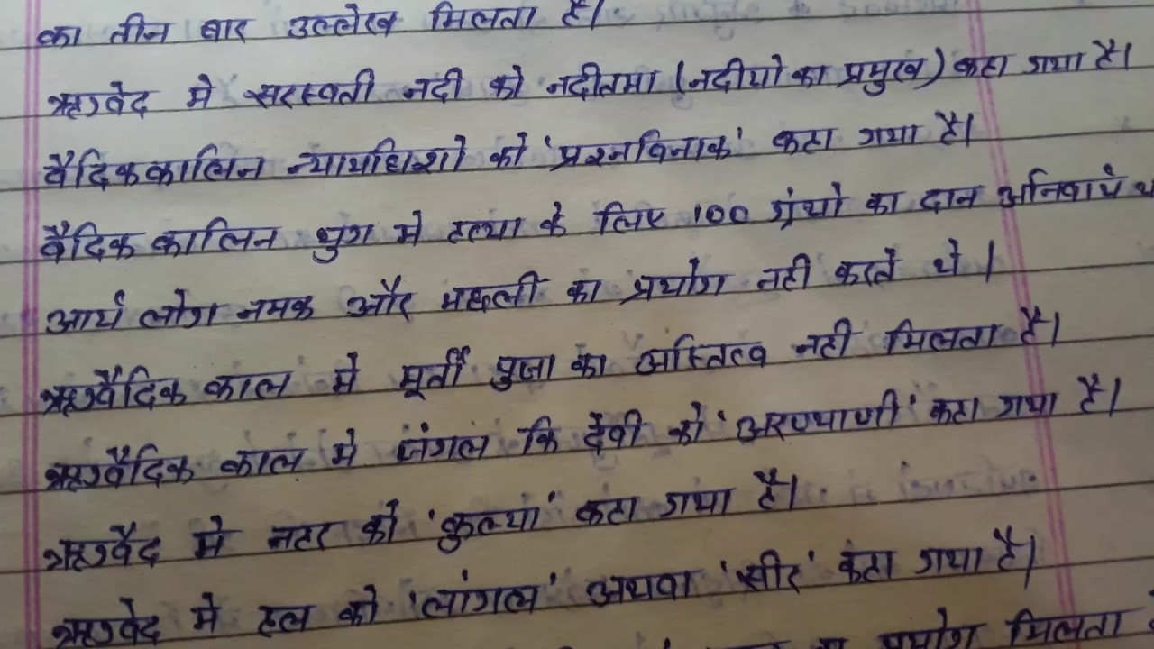 Best Hindi Handwriting