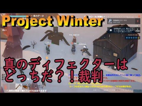 ウィンター 役職 プロジェクト
