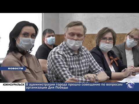 Южноуральск. Городские новости за 7 мая 2020 г.