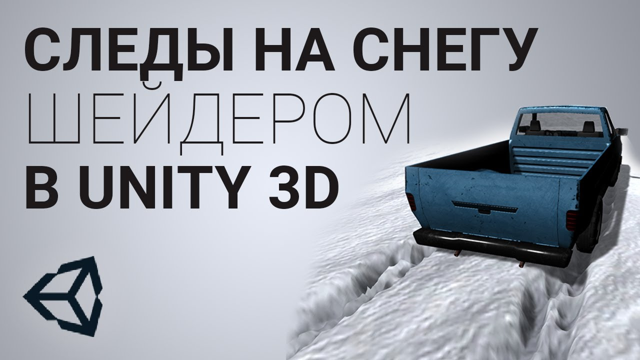 Следы от шин на снегу в Unity 3D [Tutorial]