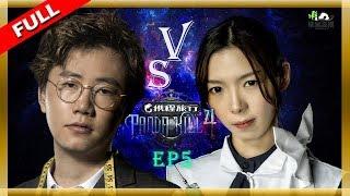 【Panda Kill 第四季】EP5:小楼与2009带领队伍对抗(完整版1080P)