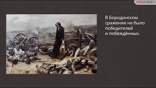 окружающий мир 4 класс Отечественная война 1812 года