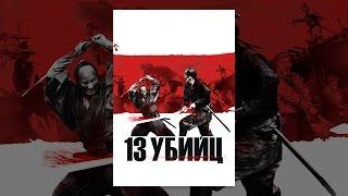 13 убийц