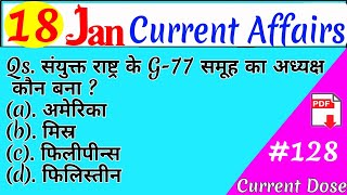 18 January 2019 Current Affairs |Current Affairs in hindi| Daily Current Affairs,【#128】IAS, PCS,BANK
