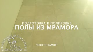Полы из белого мрамора. Часть 1(http://blogokamne.ru -