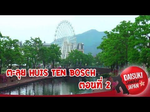 Daisuki Samurai Japan EP 05 : ตะลุย Huis Ten Bosch กันต่อ