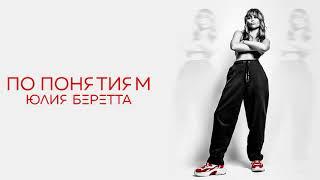 Юлия Беретта - По понятиям (Аудио)