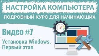 Видео #7. Создание загрузочной флешки Windows
