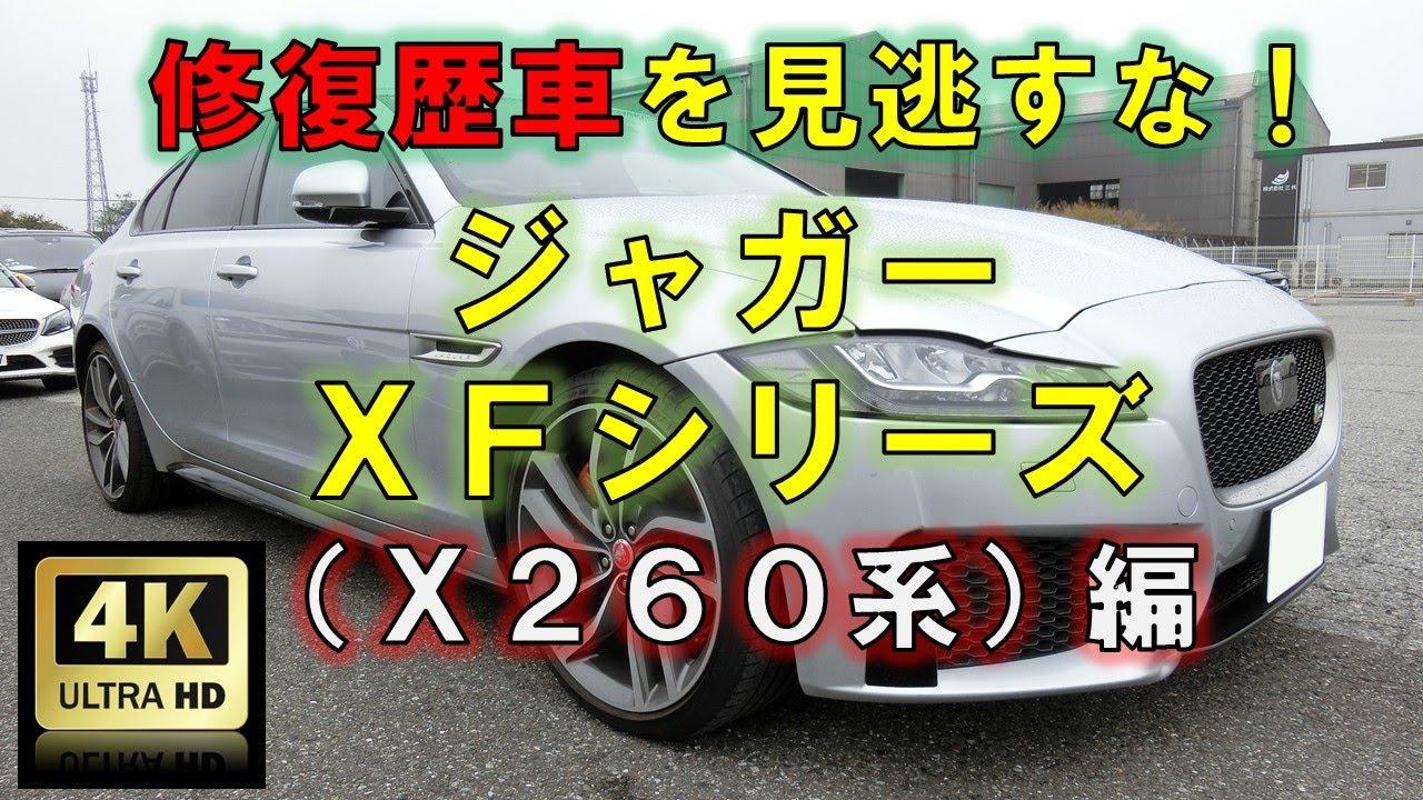 【4K高画質】修復歴車を見逃すな!ジャガー・XFシリーズ(X260系)編【中古車査定お役立ち情報・株式会社ジャッジメント】
