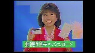 CM 郵政省 郵便貯金キャッシュカード 1985年