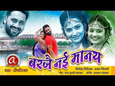 Barje Nai Mane बरजे नई मानय I Jeet Sharma I Bubali Mishara I Jyoti Vaishnav