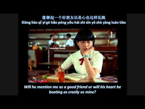 Popu Lady – 你说他 / All About Him (English / Chinese / Pin Yin Lyrics) [我的少女時代  / Our Times OST]