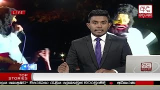 Ada Derana Late Night News Bulletin 10.00 pm - 2018.09.05 Thumbnail