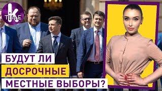 Зеленский готовит еще одни выборы. Последний рывок Слуги народа   57 Влог Армины
