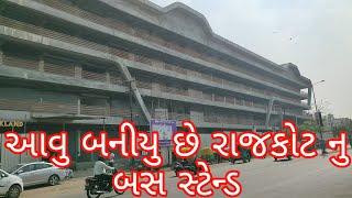 Airport से भी ज्यादा अच्छा है यह बस स्टैंड, Rajkot New Bus Station #rajkotnewbusstand #busstand