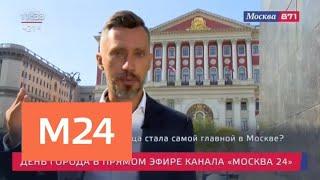 как Тверская улица стала самой главной в Москве - Москва 24