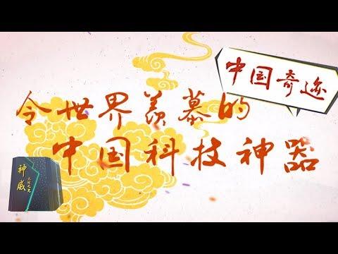 《中国奇迹》- 计算机和望远镜 | CCTV