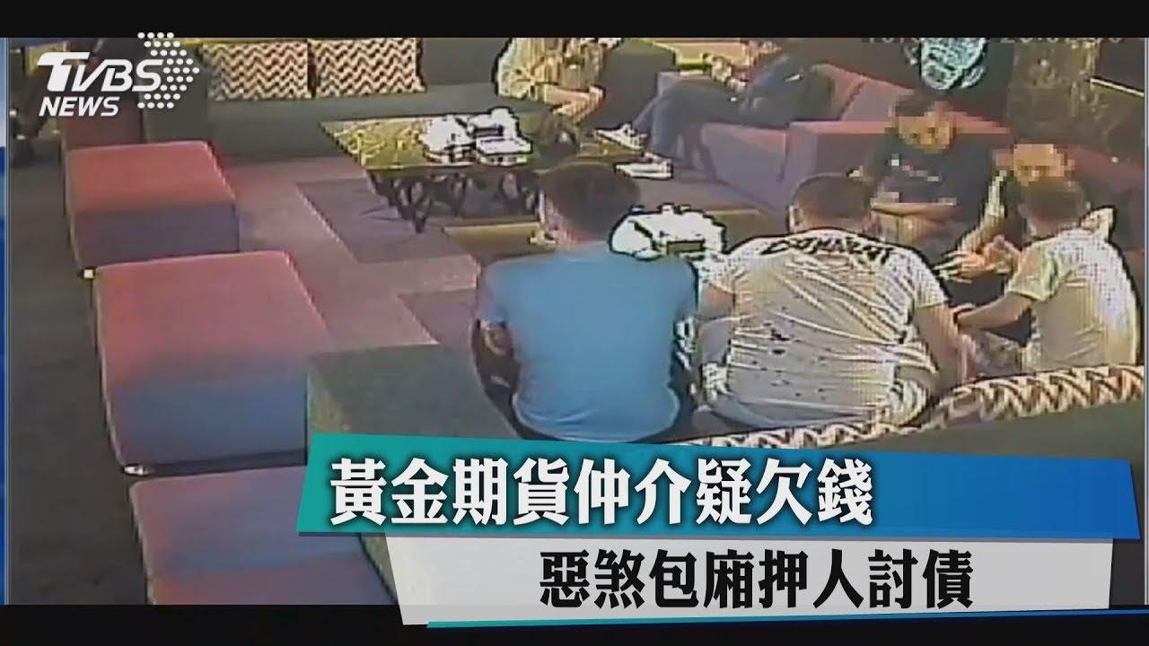 黃金期貨仲介疑欠錢 惡煞包廂押人討債 - YouTube