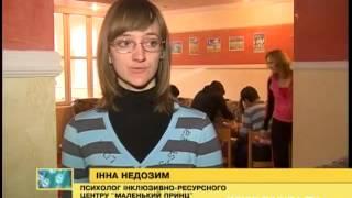 На Рівненщині стартував перший зимовий табір для корекційної роботи з аутистами