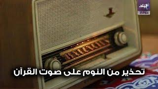 صدى البلد | تحذير من النوم على صوت القرآن  فما السر؟