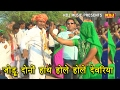 जोडू दोनों हाथ होले होले देवरिया । Haryanvi Kunda Holi | New Dehati Holi Rasiya 2017 | NDJ Music