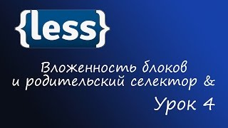 LESS - препроцессор CSS, Урок 4 - вложенность блоков и родительский селектор