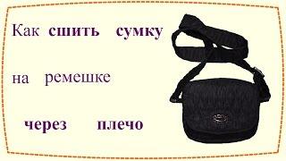Как сшить сумку на ремешке через плечо / How to sew a crossbody bag(Здравствуйте, дорогие друзья! В этом видео я покажу вам, как сшить сумочку на ремешке через плечо. Коротко..., 2015-12-26T08:02:03.000Z)