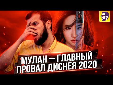 Мулан – худший ремейк в истории Диснея (обзор фильма) - Видео онлайн
