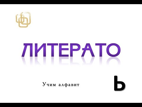 знакомство с буквой ь