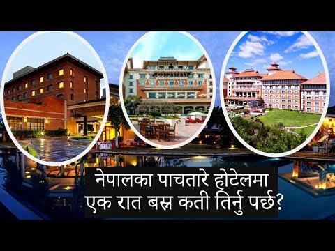 नेपालका पाचतारे होटेलमा एक रात बस्न कती तिर्नु पर्छ ? One Night Price For Five Star Hotel In Nepal