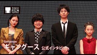 第31回東京国際映画祭 レッドカーペット公式インタビュー 『ギャングー...