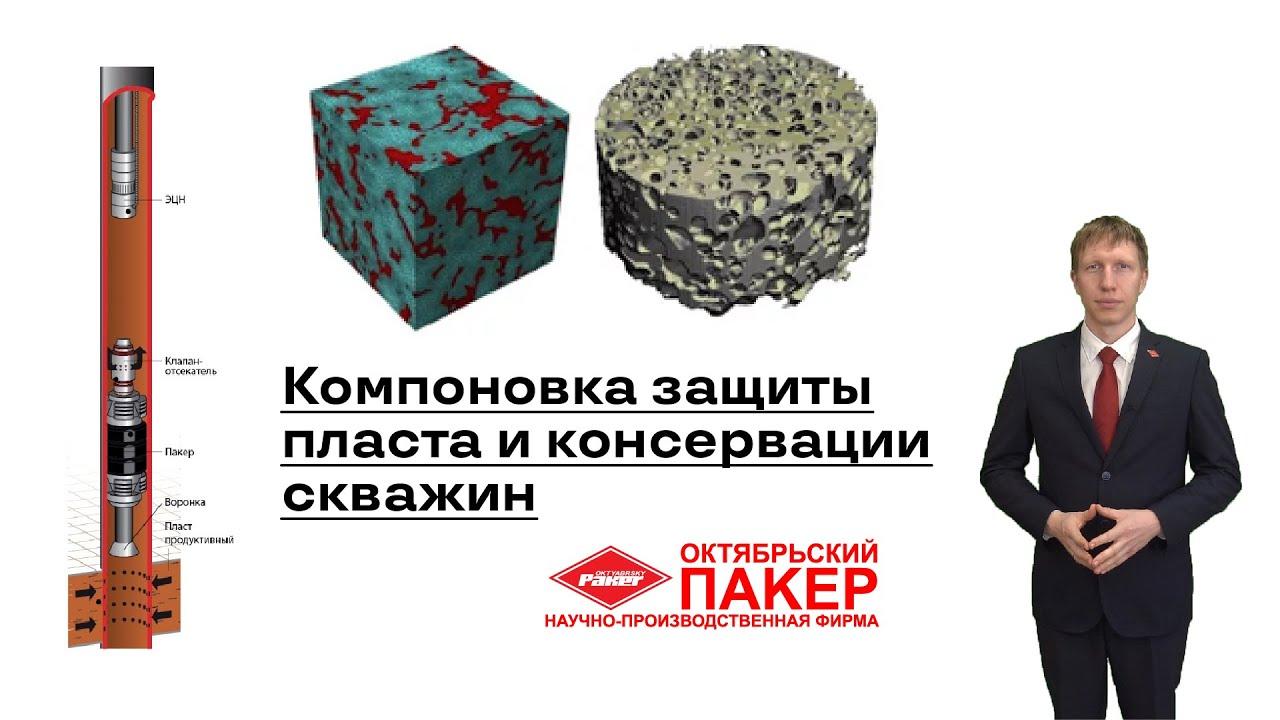Видео презентация - Компоновка для защиты пласта и консервации скважин — 1ПРОК-КЗП