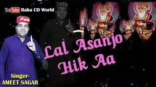 Lal Asanjo Hik Aa   Sindhi Jhulelal New Bhajan   Ameet Sagar