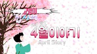[까까캔디] 영화 4월 이야기 추천영화,이와이슌지 감독의 벚꽃이 피는 계절에 떠오르는 영화, 비오는날의 첫사랑이야기  -April Story -